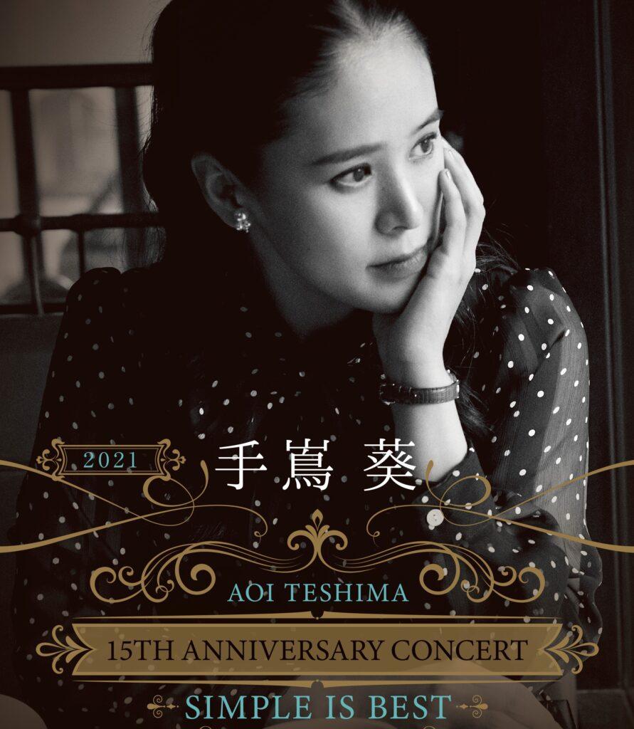 手嶌葵<br>15th Anniversary Concert