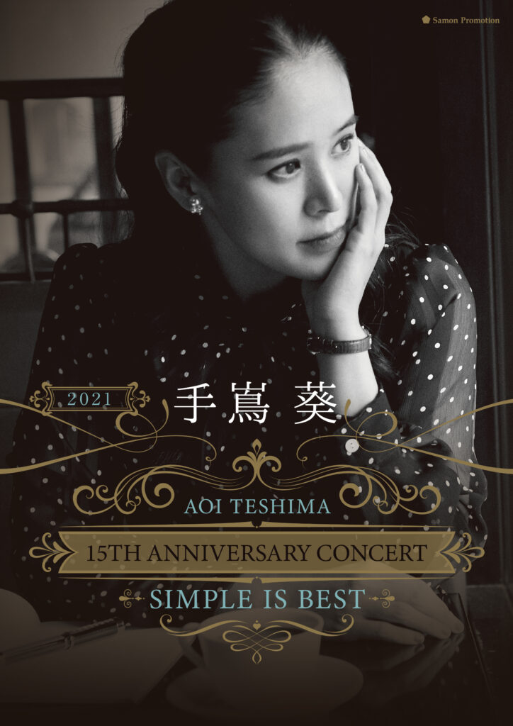 手嶌葵15th Anniversary Concert 4/24.10時~一般発売開始!