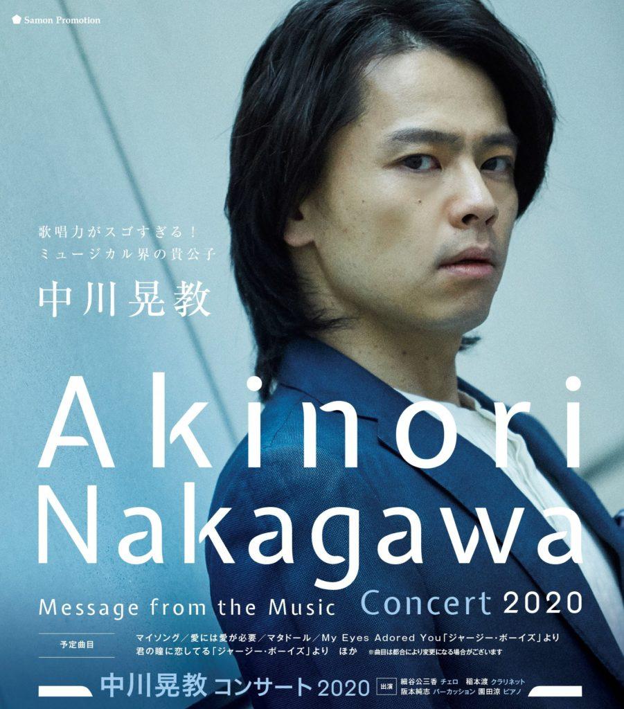 中川晃教 コンサート2020『Message from the Music』 ツアースケジュール 一部変更のお知らせ