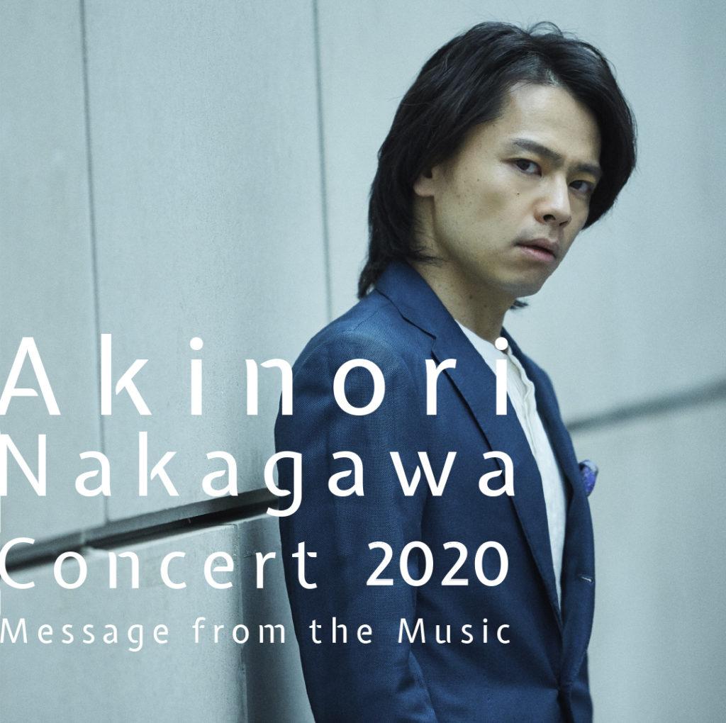 中川晃教 コンサートツアー 2020