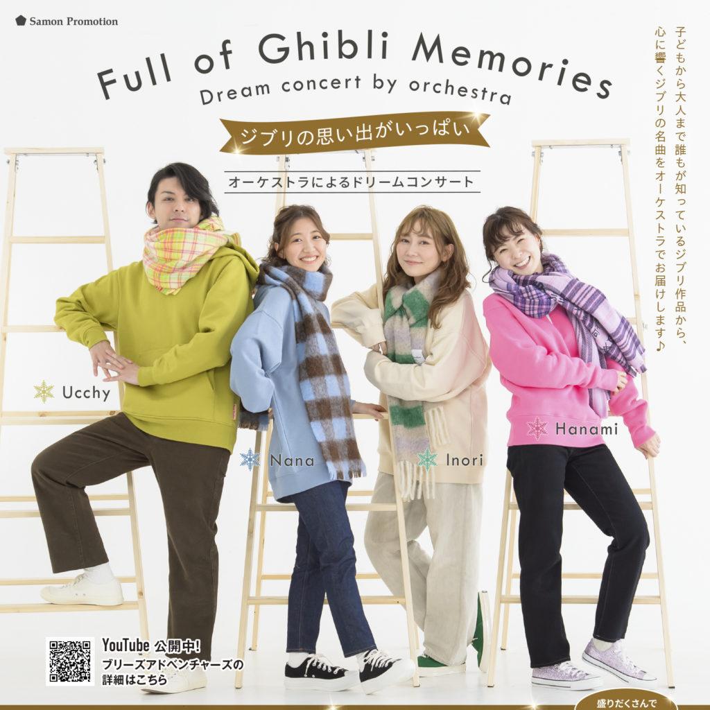 「ジブリの思い出がいっぱい」大阪公演 11/14一般発売開始!