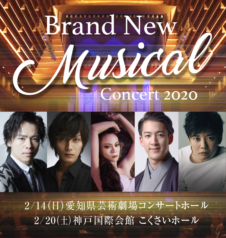 Brand New Musical Concert 2021 女性歌手決定!