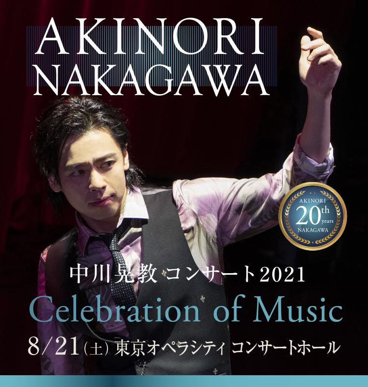 中川晃教 20th Anniversary Celebration of Music