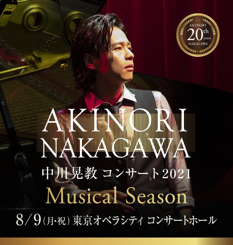 中川晃教 20th Anniversary Musical Season